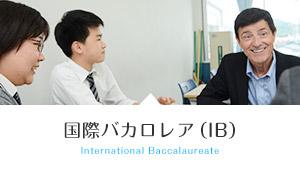 国際バカロレア(IB)
