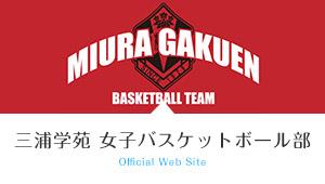 三浦学苑 女子バスケットボール部
