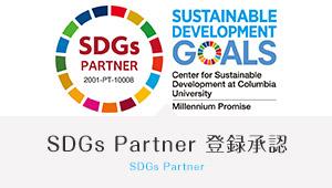 SDGs Partner 2020登録承認について