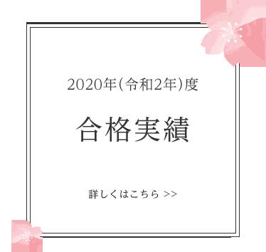 2020年(令和2年)度 合格実績