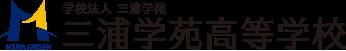 三浦学苑高等学校
