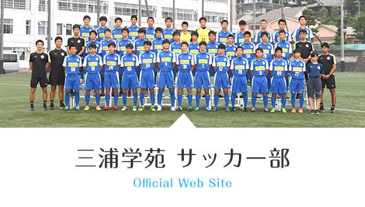 三浦学苑 サッカー部