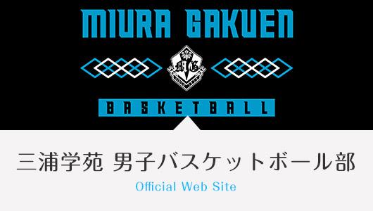 三浦学苑 男子バスケットボール部