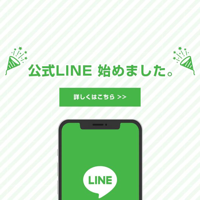 三浦学苑公式LINEアカウントのご案内