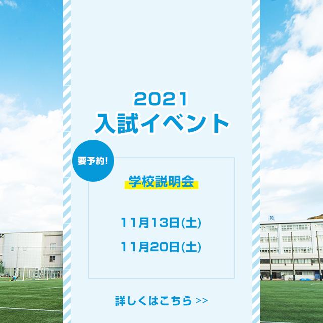 2022年度入試イベント